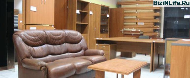 Как открыть комиссионный магазин мебели