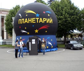 планетарий как бизнес идея