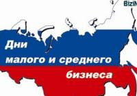 Бизнес-в-россии