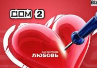 дом-2-любовь